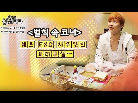 130606 EXO Xiumin cute