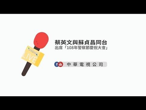 【LIVE直播】蔡英文&蘇貞昌出席警察節慶祝大會