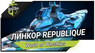Превью: Линкор Republique и его 431 мм орудия 🔥 World of Warships