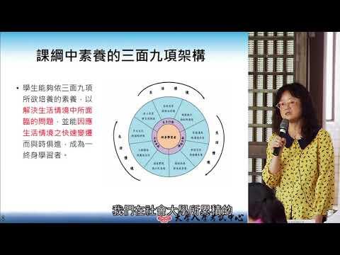 大考中心副主任黃璀娟「新課綱與素養導向命題精進方向」