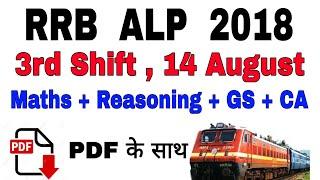RRB ALP/TECHNICIAN 2018 Exam Review of 14th August|| 3rd Shift का पेपर Analysis एक साथ|| PDF साथ||