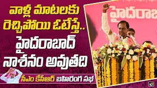 KCR Message Think before vote, don't spoil future of your children in GHMC Elections