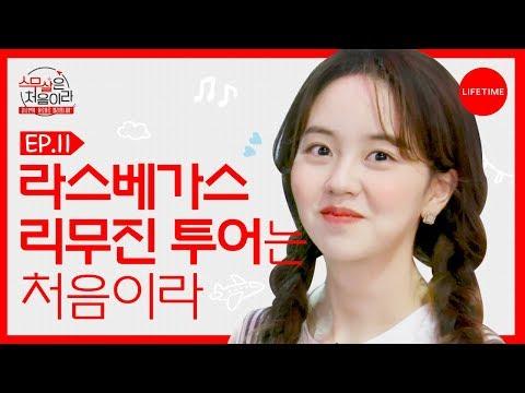 (Eng Sub) 김소현이 라스베가스에서 초호화 호텔 투어는 처음이라 [스무살은 처음이라] EP.11