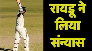Ambati Rayudu Retires From First Class Cricket..