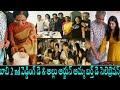 Allu Arjun Mother Birthday Celebrations | Allu Arjun Brother Bobby 2nd Wedding Day | News Mantra