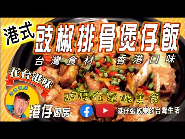 「港式廚房」上菜!香港人防疫在家 用台灣食材做道地鼓椒排骨煲仔飯