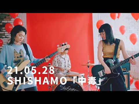 SHISHAMO「中毒」Teaser #2