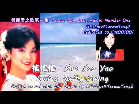 鄧麗君 Teresa Teng 鄧麗君之歌第一集(全集) Teresa Teng Song Album Number One (Complete)