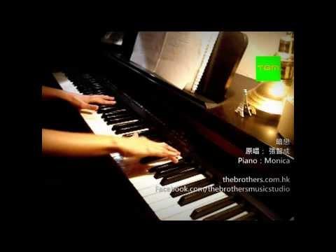 張智成 - 暗戀 (piano cover)