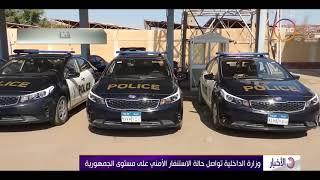 الأخبار - وزارة الداخلية تواصل حالة الاستنفار الأمني على مستوى الجمهورية ...