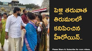 Telugu actress spotted in Tirumala after marriage..