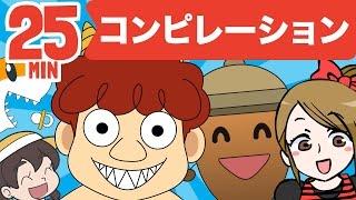 Japanese Children's Song Compilation - Oni no Pants, Donguri Korokoro + More - おにのパンツ、どんぐりころころ