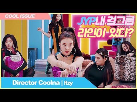 eng) JYP에서 Itzy와 Twice가 각자 맡은 역할이 있다고?   디렉터쿨나
