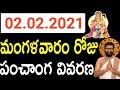 02nd February 2021 Tuesday Astro Syndicate  Daily Panchangam|Panchangam Telugu Panchangam For Free|