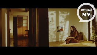 田馥甄 Hebe Tien《最暖的憂傷 Miserable Warmth》Official Music Video (電視劇《溫暖的弦》主題曲)