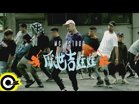 MC HotDog 熱狗【厭世吉娃娃 Giwawa ! The Hater】Official Music Video