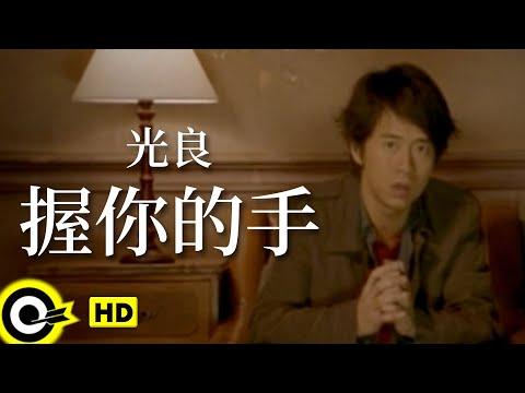 光良 Michael Wong【握你的手】Official Music Video