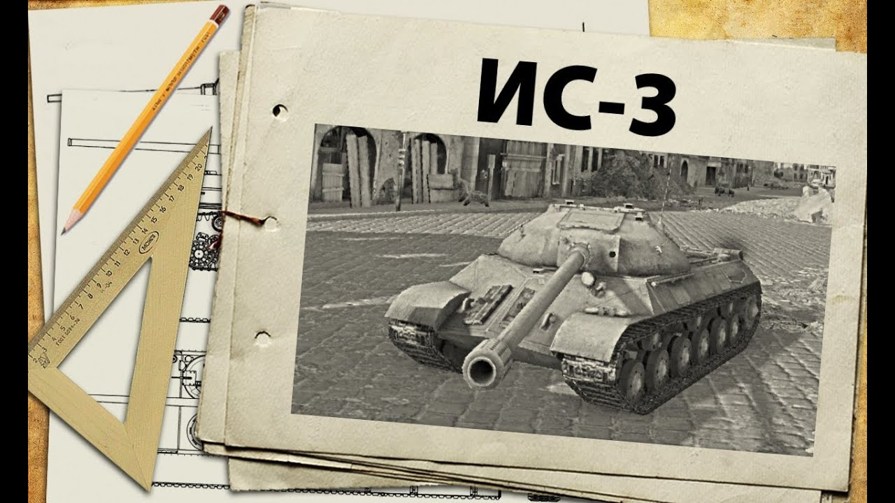 ИС-3 - советская мощь
