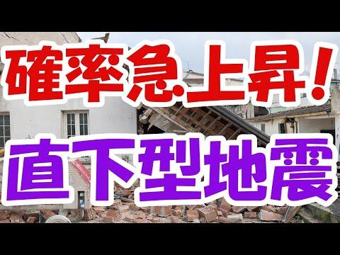 早く逃げた方がいいかもしれない!?首都直下型地震の確率が急上昇!こんな危機的状況に日本が置かれている真実とは!?