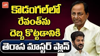 TRS masterplan for Revanth Reddy defeat..
