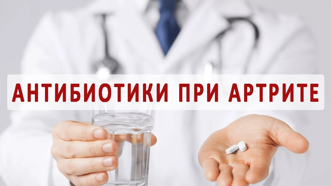 Антибиотики при артритах коленного сустава фото