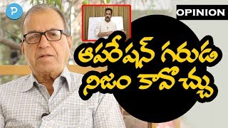 Prof Haragopal about Hero Sivaji's Operation Garuda..