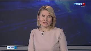 «Вести Омск», дневной эфир от 08 декабря 2020 года