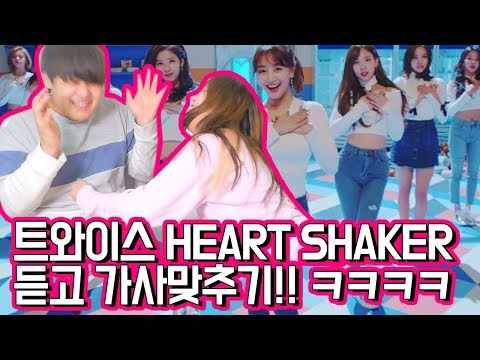 트와이스 Heart Shaker 듣고 가사맞추기 ㅋㅋㅋㅋ 진 사람 죽빵맞음 ㅋㅋㅋㅋ  [ 트와이스 이번 신곡 역대급이다.. ] 공대생 변승주