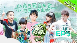 【ENG SUB】Dad Where Are We Going S05 EP.5 Daddies and Children Music Festival!
