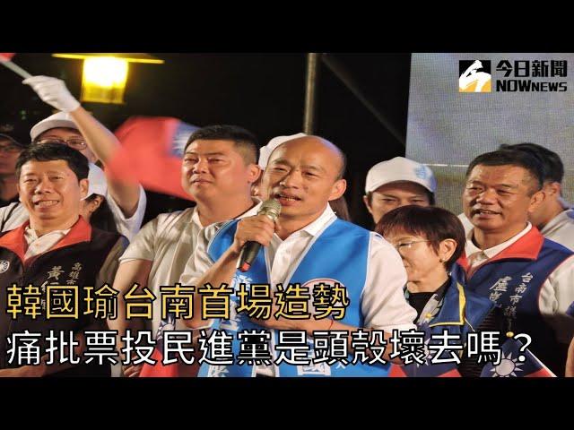 影/韓國瑜台南首場造勢 痛批票投民進黨是頭殼壞去嗎?