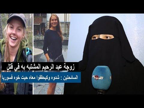 زوجة عبد الرحيم المشتبه به في قتل السائحتين : شدوه وكيحققوا معاه حيت خوه فسوريا