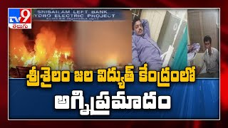 Major fire accident at Srisailam power station, few employ..
