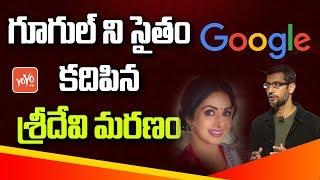 Google CEO Sundar Pichai reacts to Sridevi Demise..