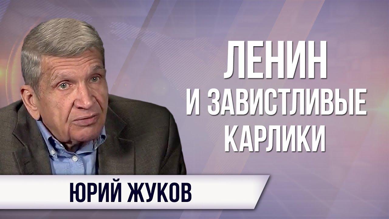 Юрий Жуков. Что стоит за кампанией прoтив Мавзолея
