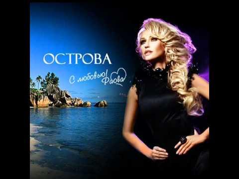 Паола (Paola) - Острова