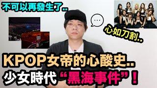"""KPOP女帝的心酸史..少女時代""""黑海事件""""!DenQ"""