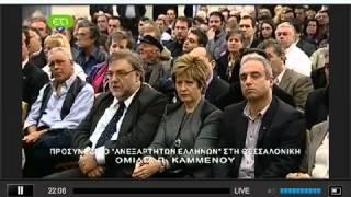 Ο ΠΑΝΟΣ ΚΑΜΜΕΝΟΣ ΣΤΗΝ ΘΕΣΣΑΛΟΝΙΚΗ 10/2/2013