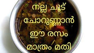 ഇനി രസം ഉണ്ടാക്കുമ്പോൾ ഇതുപോലെ ഉണ്ടാക്കി നോക്കു|Thakkali Rasam|Tomato Rasam