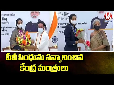 Olympic Bronze Medalist PV Sindhu speaks after she was felicitated by Union Ministers