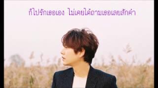 เนื้อร้อง Blah Blah - KyuHyun (Thai Ver.)