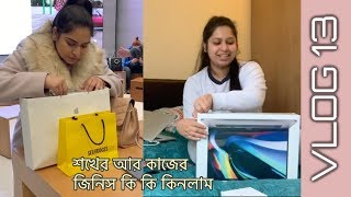 লন্ডন থেকে কি কি কিনলাম | VLOG13 | Shahnaz Shimul Vlogz