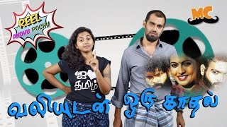 Valiyudan Oru Kadhal Review | Reel Anthu Pochu Epi 18 | Old movie review | Madras Central