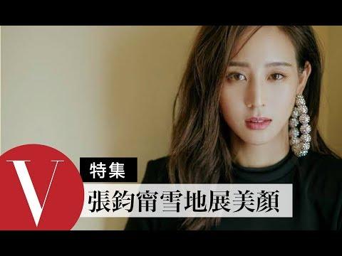 張鈞甯極圈之旅展現零修圖美顏及雙聲道訪韓星 (特輯)|Vogue Taiwan