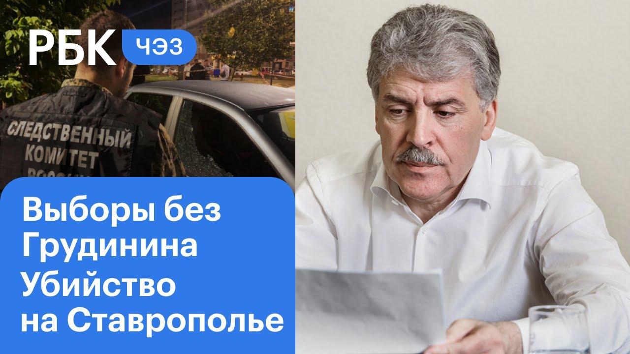 Грудинина не допустили до выборов. Итоги МАКС-2021 В Ставрополе застрелен замначальника угрозыска