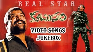Kubusam Telugu Movie Full Video Songs Jukebox || Srihari, Tanikella Bharani, Suddala Ashok Teja