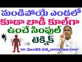 మండిపోయే ఎండలో కూడా బాడీ కూల్ గా ఉంచే సింపుల్ టెక్నిక్ | Dr Manthena Satyanarayana Raju | GOODHEALTH