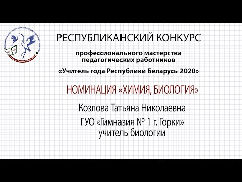 Биология. Козлова Татьяна Николаевна. 29.09.2020