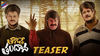 Tagite Tandana Telugu Movie TEASER- Adith, Sapthagiri..