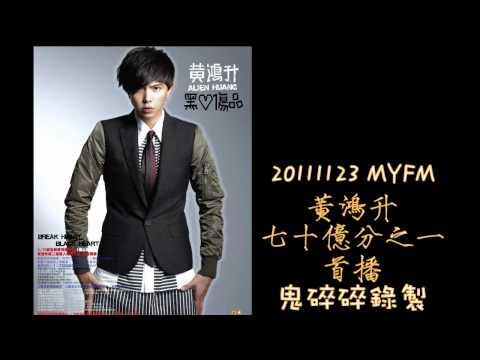 小鬼黃鴻升 20111123 - 黃鴻升 七十億分之一 (MYFM首播版)