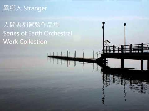 異鄉人 Stranger - 人間系列管弦作品集 By YANHILL 晏子希兒